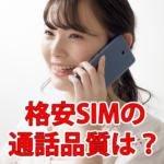 格安SIMの通話品質は?かけ放題がある会社をランキングで紹介