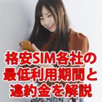 【格安SIM】音声通話SIMで違約金なし!各社の最低利用期間