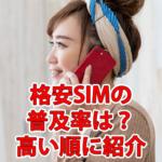 格安SIMの普及率は?高い順に各社の特徴を紹介【2020年版】