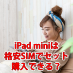 iPad miniは格安SIMでセット購入できる?運用方法解説