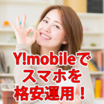 Yモバイル(Y!mobile)でスマホを格安運用しよう!