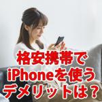 格安携帯でiPhoneを使うデメリットはある?利用手順徹底解説
