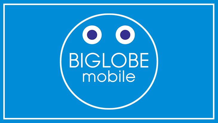 【BIGLOBEモバイル】初期費用0円+値引き特典(~9/30)
