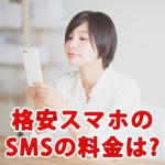 格安スマホのショートメールの料金は?SMSの必要性は?