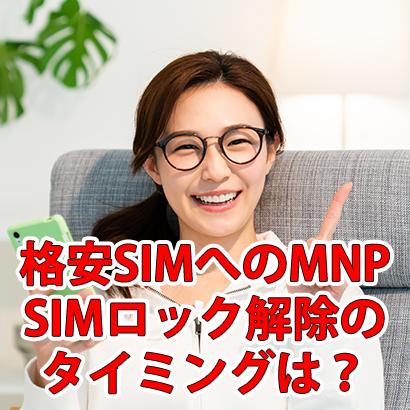 【格安SIM】SIMロック解除のタイミングは?条件や手順も解説