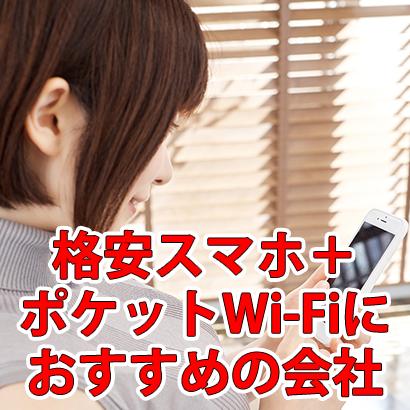 格安スマホとポケットWi-Fiをセットで使うのにおすすめな会社