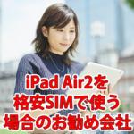 iPad Air2を格安SIMで使う場合のおすすめは?