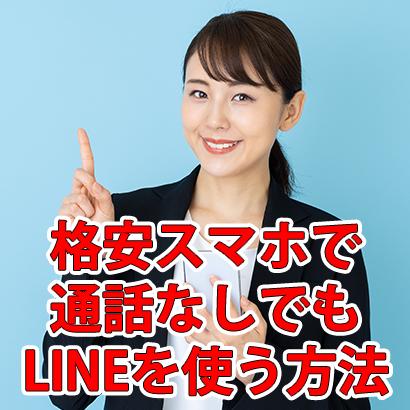 【格安スマホ】通話なしでもライン(LINE)を使う方法