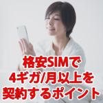 格安SIMで4ギガ/月以上を契約するポイントとおすすめ会社