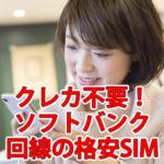 【格安SIM】クレジットカード不要なソフトバンク回線の会社