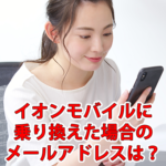イオンモバイルの格安スマホに変えたらメールアドレスはどうなる?