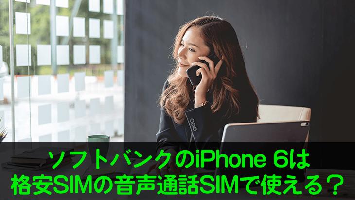 ソフトバンクのiPhone6は格安SIMの音声通話SIMで使える?