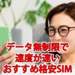 【格安SIM】データ無制限で速度が早いおすすめ会社紹介