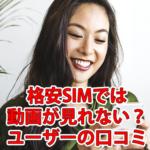 格安SIMでは動画が見れない?詳細解説&ユーザーの口コミ