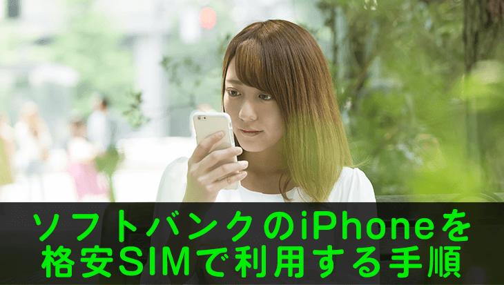 ソフトバンクのiPhoneを格安SIMで利用する手順