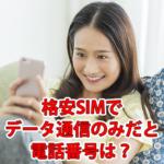 格安SIMでデータ通信のみだと電話番号はどうなる?