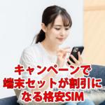 【格安SIM】キャンペーンで端末セットが割引になる会社は?