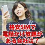 【2020年版】格安SIMで電話かけ放題がある会社は?