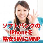 ソフトバンクのアイフォン(iPhone)を格安SIMに乗り換え!