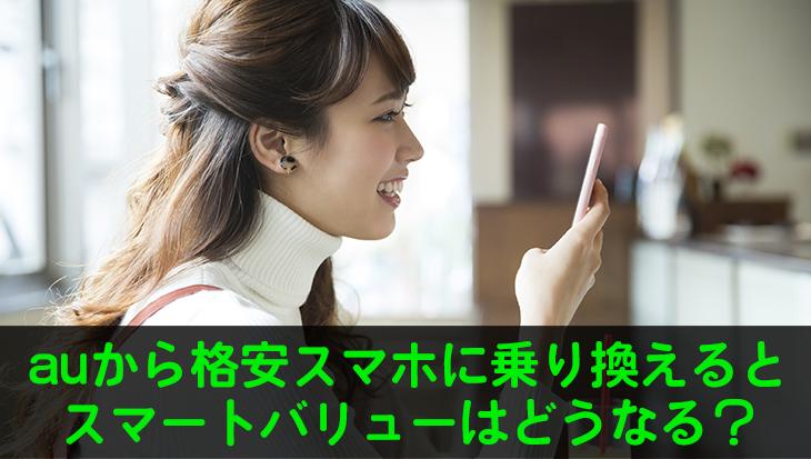 格安SIMで二台持ち!auと一緒に使うならどの会社がおすすめ?