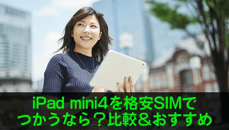 iPad mini4を格安SIMでつかうなら?