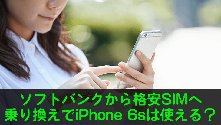 ソフトバンクから格安SIMへ乗り換えでiPhone 6sは使える?