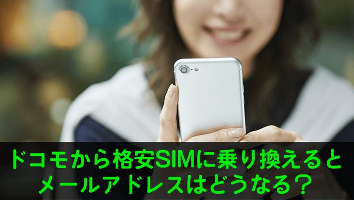 ドコモから格安SIMに乗り換えるとメールアドレスはどうなる?